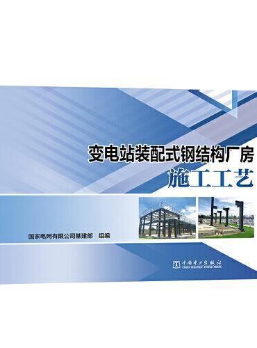 变电站装配式钢结构厂房施工工艺