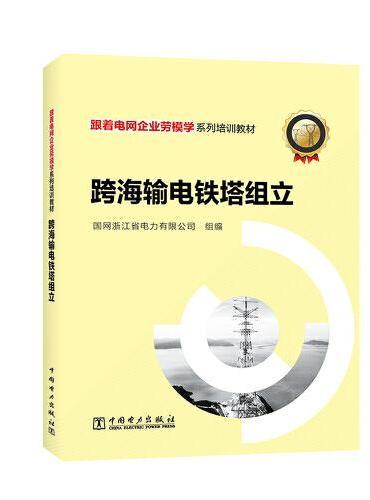 跟着电网企业劳模学系列培训教材 跨海输电铁塔组立