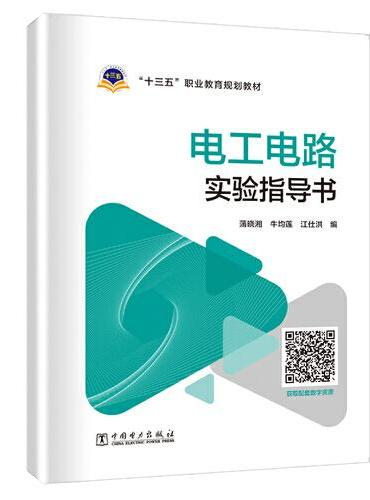 """""""十三五""""职业教育规划教材 电工电路实验指导书"""