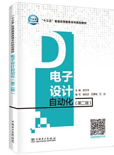 """""""十三五""""普通高等教育本科规划教材 电子设计自动化(第二版)"""