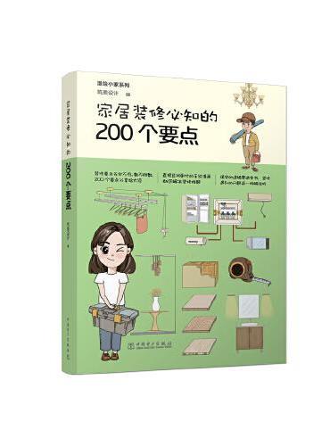 漫绘小家系列 家居装修必知的200个要点