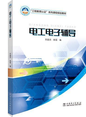 """""""工程教育认证""""系列课程规划教材 电工电子辅导"""