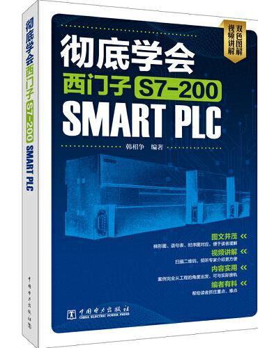 彻底学会西门子S7-200 SMART PLC