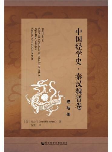 中国经学史.秦汉魏晋卷:经与传