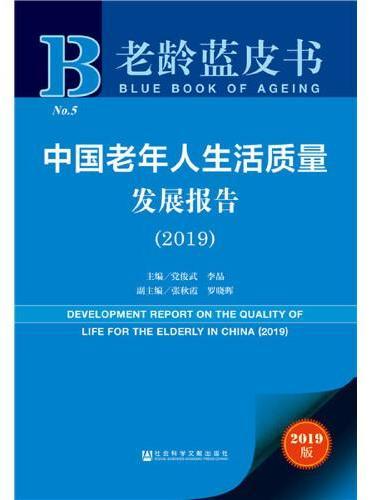 老龄蓝皮书:中国老年人生活质量发展报告(2019)