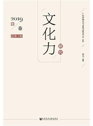 文化力研究(2019年卷总第1辑)