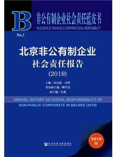 非公有制企业社会责任蓝皮书:北京非公有制企业社会责任报告(2019)