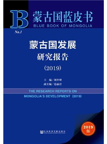 蒙古国蓝皮书:蒙古国发展研究报告(2019)