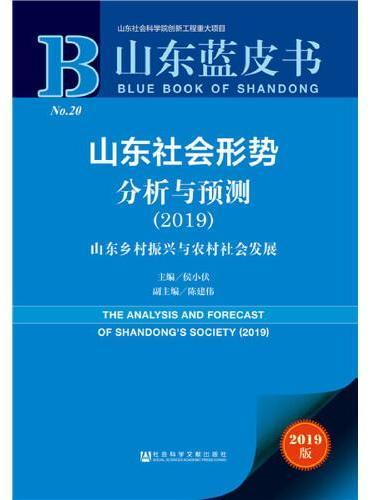 山东蓝皮书:山东社会形势分析与预测(2019)