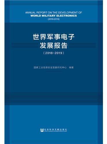 世界军事电子发展报告(2018-2019)
