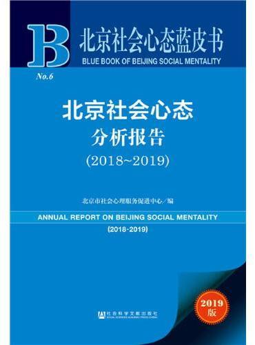 北京社会心态蓝皮书:北京社会心态分析报告(2018~2019)
