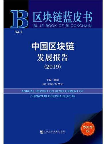 区块链蓝皮书:中国区块链发展报告(2019)