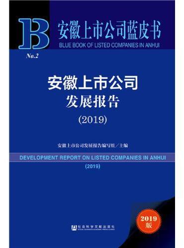 安徽上市公司蓝皮书:安徽上市公司发展报告(2019)