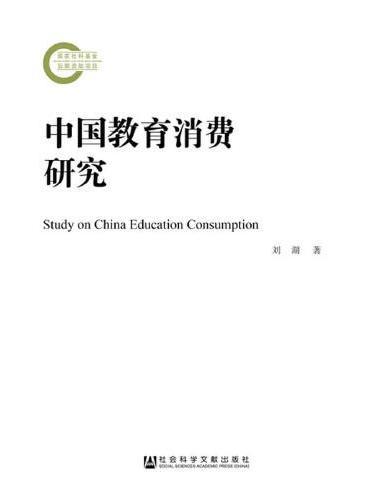 中国教育消费研究
