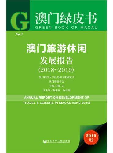澳门绿皮书:澳门旅游休闲发展报告(2018-2019)