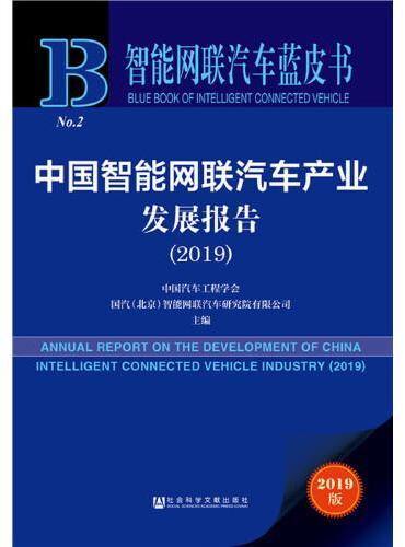 智能网联汽车蓝皮书:中国智能网联汽车产业发展报告(2019)