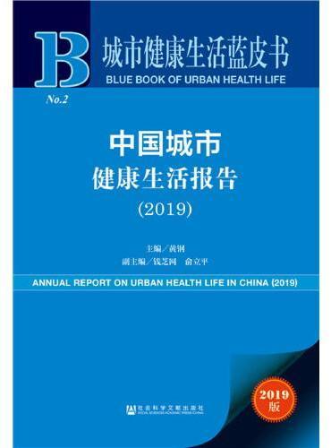 城市健康生活蓝皮书:中国城市健康生活报告(2019)