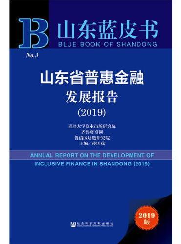 山东蓝皮书:山东省普惠金融发展报告(2019)