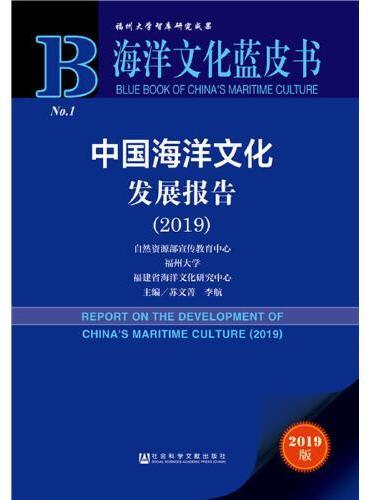 海洋文化蓝皮书:中国海洋文化发展报告(2019)