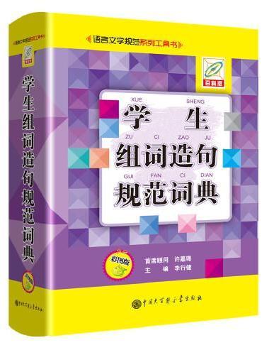 学生组词造句规范词典(彩图版)