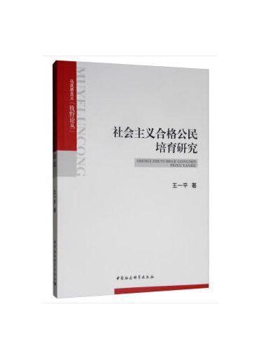 社会主义合格公民培育研究