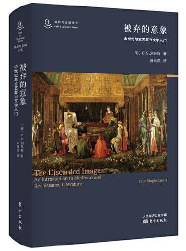 被弃的意象:中世纪与文艺复兴文学入门