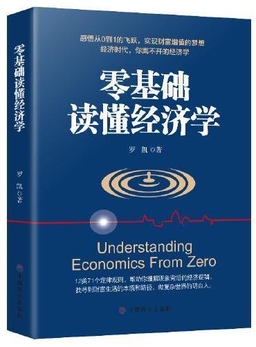 零基础读懂经济学