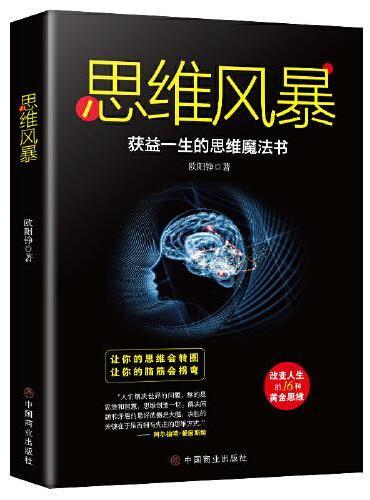思维风暴:获益一生的思维魔法书