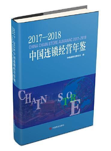 2017-2018中国连锁经营年鉴