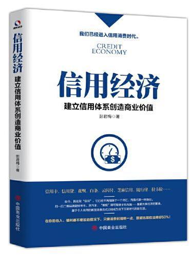 信用经济:建立信用体系创造商业价值