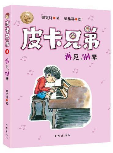 皮卡兄弟4:再见,钢琴