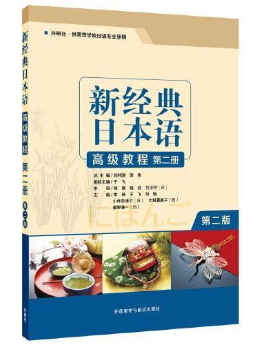 新经典日本语高级教程(第二册) (第二版)
