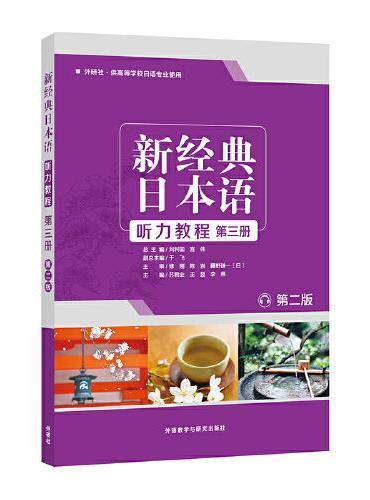 新经典日本语听力教程(第三册) (第二版)