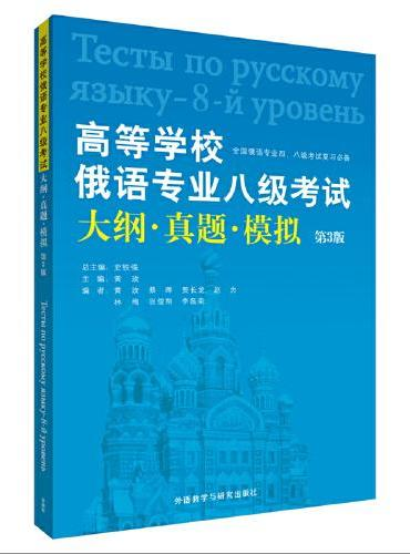 高等学校俄语专业八级考试大纲.真题.模拟(第3版)