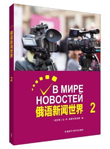 俄语新闻世界(2)