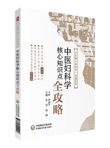 中医妇科学核心知识点全攻略(中医核心知识点一本通系列)