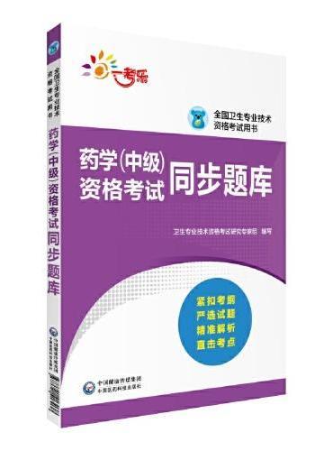 2020全国卫生专业技术资格考试用书:药学(中级)资格考试同步题库
