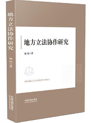 地方立法协作研究