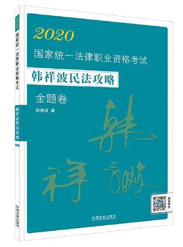 司法考试2020 2020国家统一法律职业资格考试韩祥波民法攻略·金题卷