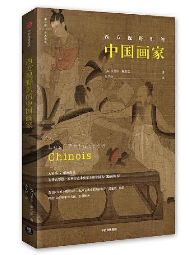 西方视野里的中国画家
