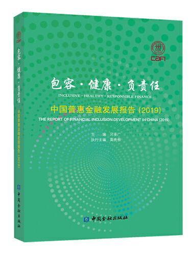 包容·健康·负责任:中国普惠金融发展报告(2019)