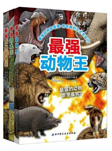 最强动物争霸赛(套装共3册)