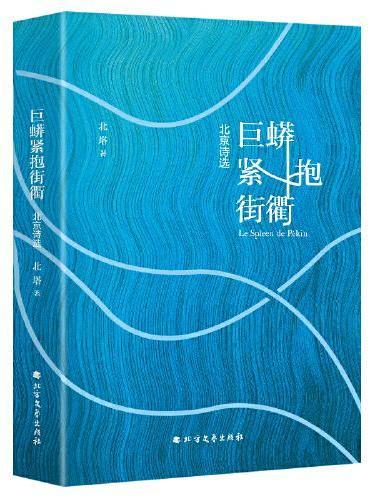巨蟒紧抱街衢:北京诗选