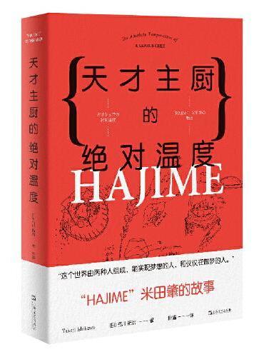 天才主厨的绝对温度——HAJIME法餐厅米田肇的故事(上海文艺·日系Life)