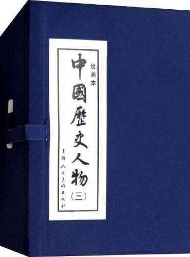 中国历史人物(三)