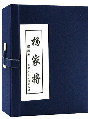 杨家将(蓝皮书)(1-5)