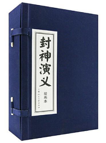 封神演义(1-15)(蓝皮书)