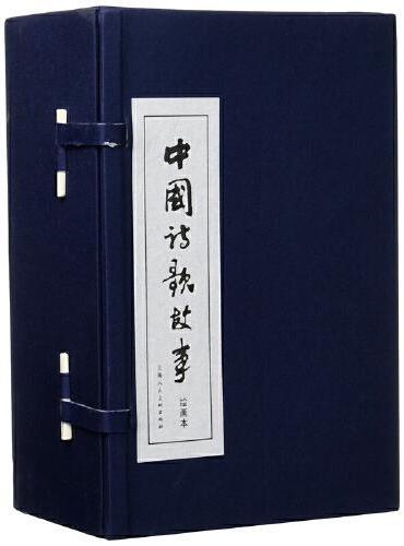 中国诗歌故事(1-30)(蓝皮书)