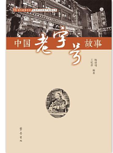 中国老字号故事