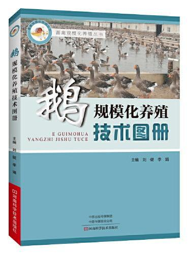 鹅规模化养殖技术图册